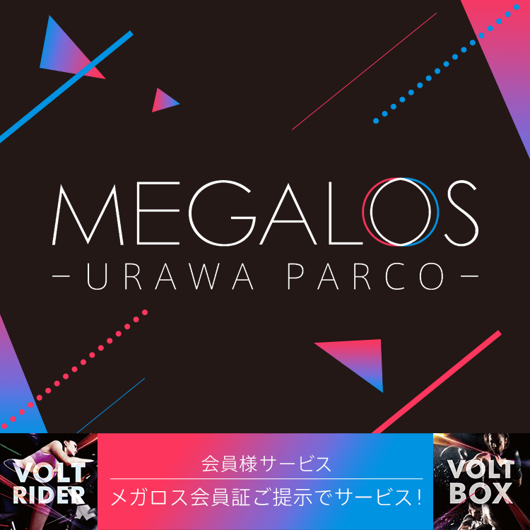 MEGALOS 会員様サービス|浦和PARCO